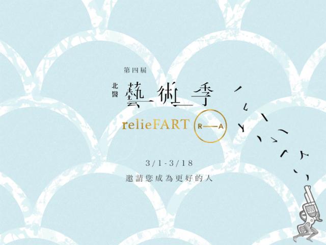 【relieFART】第四屆北醫藝術季