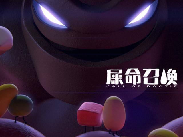 【屎命召喚】來自肝願團隊的3D動畫