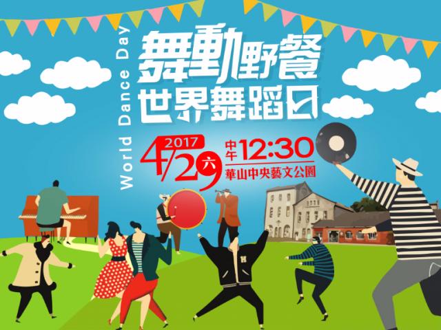 舞動野餐-世界舞蹈日