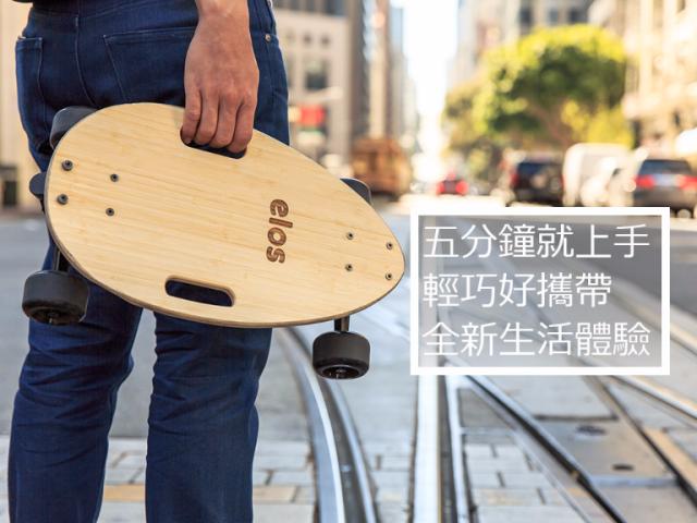Elos經典都會滑板 - 人見人愛的輕鬆時尚風格