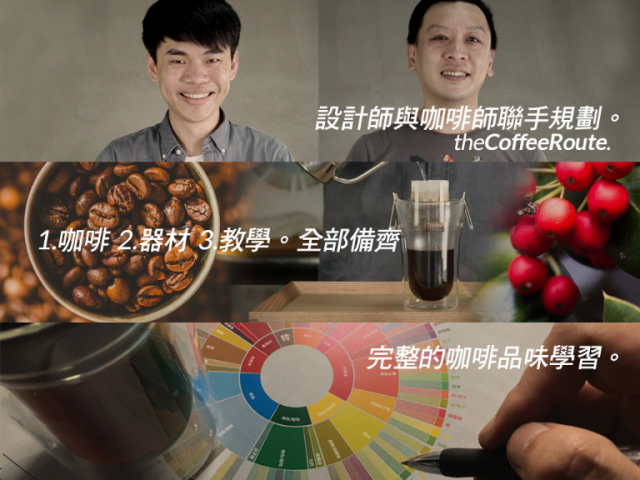 the Coffee Route 咖啡路|精品咖啡體驗