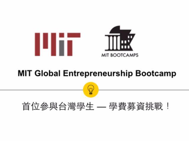 [MIT國際創業訓練營] 首位參與台灣學生-學費募資挑戰!