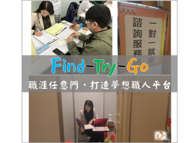 Find-Try-Go 職涯任意門,打造夢想職人平台