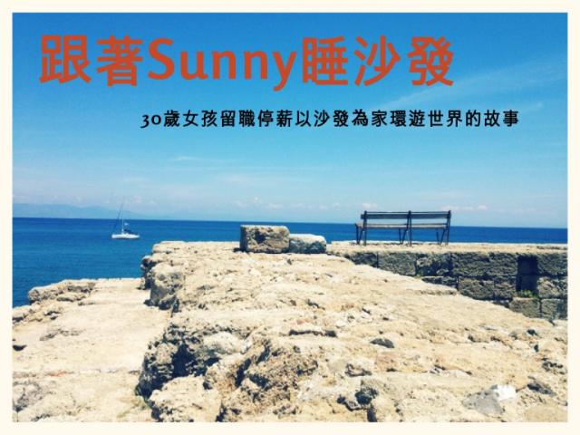 跟著 Sunny 睡沙發:30 歲女孩留職停薪以沙發為家環遊世界的故事