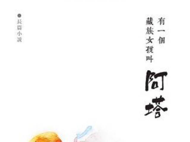 《有一個藏族女孩叫阿塔》新書印刷及分享計畫