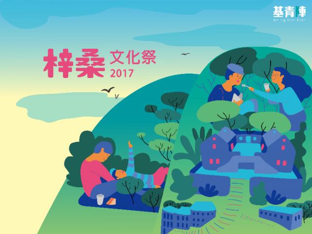 2017梓桑文化祭