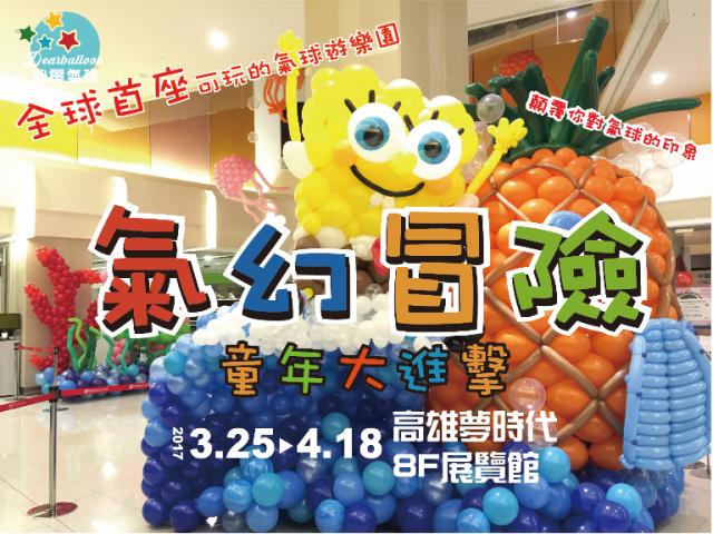 氣幻冒險-全球首座可玩的氣球遊樂園