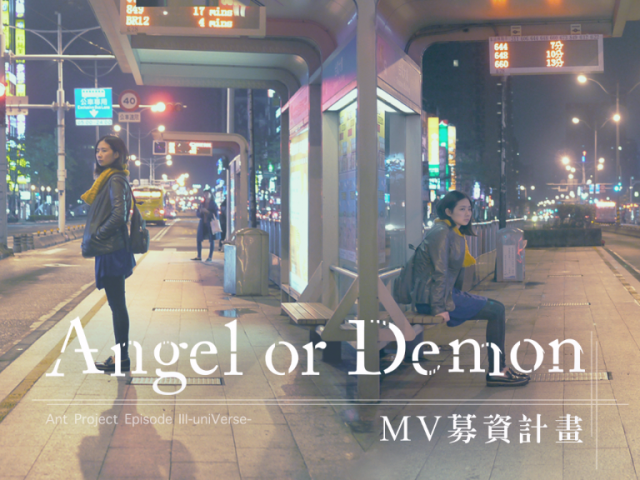 俞心嵐「Angel or Demon」MV 募資計畫