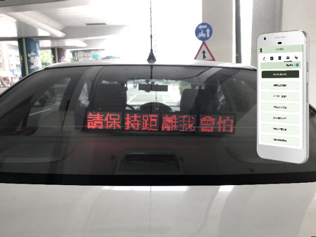 Car's Talk行動訊息板