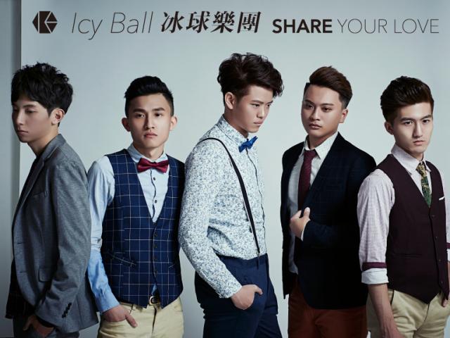Icy Ball 冰球樂團首張專輯《Share Your Love》募資計劃
