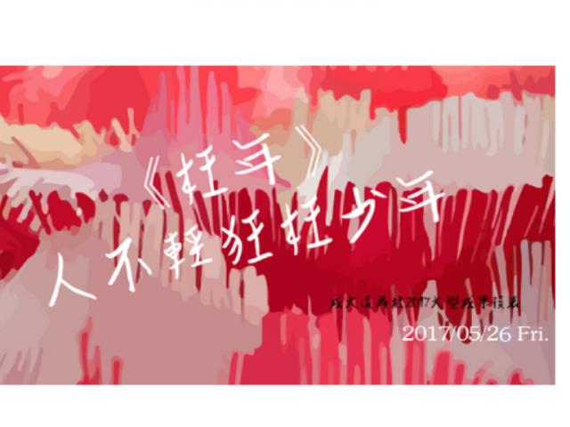 成大流舞社2017大型成果發表《枉年》