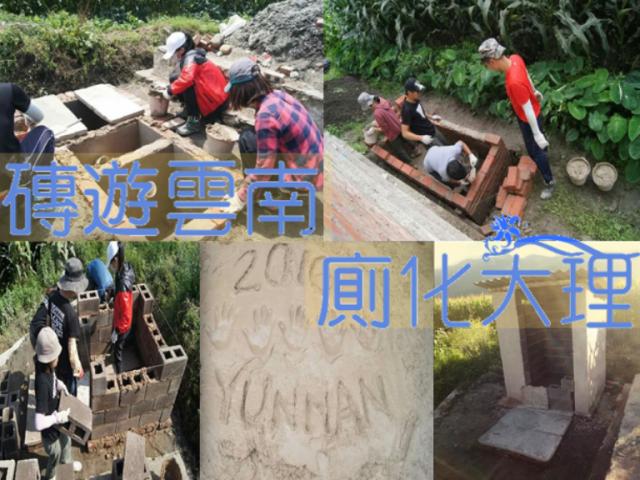 《雲南計畫》從一磚一瓦砌起,讓14天的廁所夢成真!