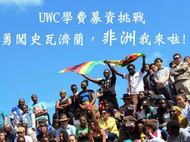 【Learn in Africa】UWC學費募資計畫-勇闖史瓦濟蘭,非洲我來啦!