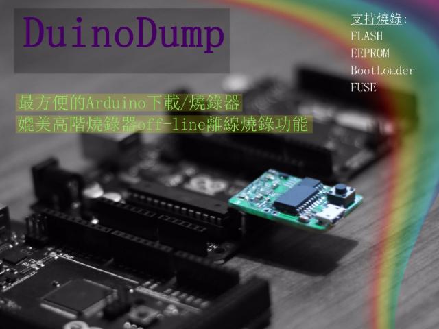 DuinoDump:最方便的Arduino下載/燒錄器