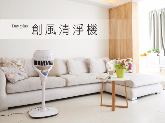 《Day plus 創風清淨機》創造乾淨、涼爽好空氣的科技清淨循環扇
