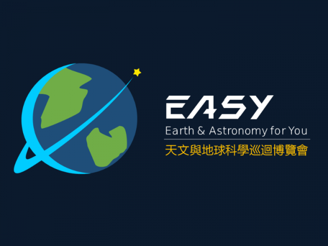 【EASY 天文與地球科學巡迴博覽會 】帶大家遨遊天文與地科世界