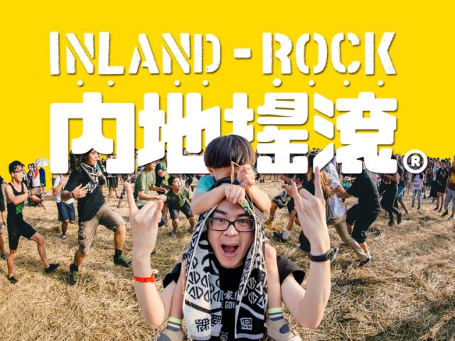2017 內地搖滾 a.k.a. JIJI ROCK