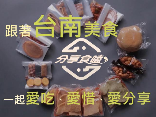 分享食嗑 跟著台南美食一起愛吃、愛惜、愛分享