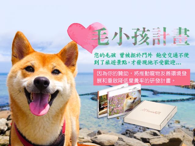 《小米遊記》第一本寵物友善環境探訪實錄/寫真書出版計畫