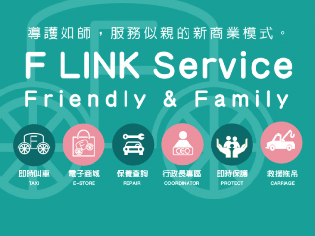 《F LINK/逗陣行》關心老人和幼童安全的APP