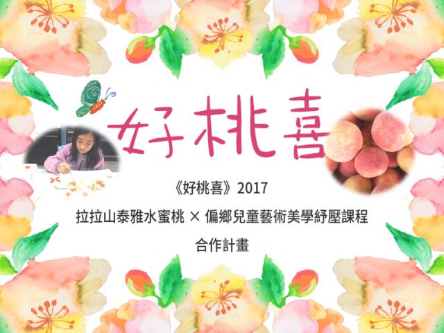 《好桃喜》2017拉拉山泰雅水蜜桃X偏鄉兒童藝術美學紓壓課程合作計畫