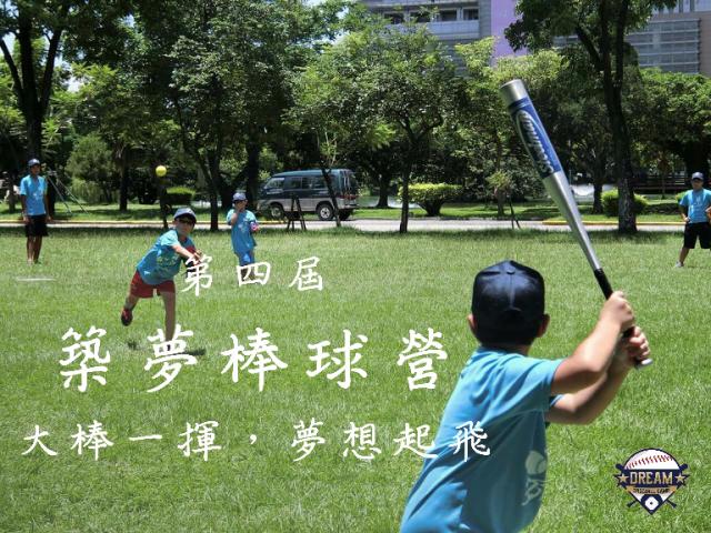 第四屆築夢棒球營