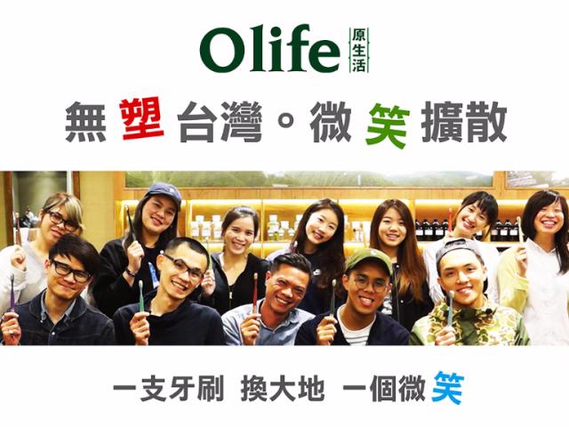 Olife原生活 天然手工竹牙刷 | 一支牙刷 換大地 一個微笑