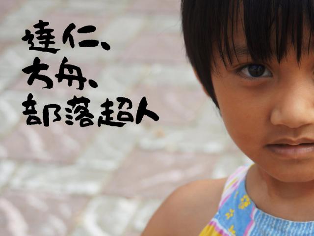 「方向:D」徐超斌方舟教室夢想計畫 第五屆