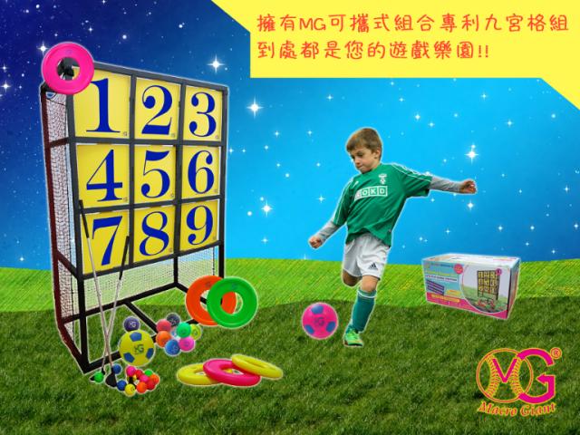 Macro Giant -MG可攜式組合專利九宮格組,到處都是您的遊戲樂園!!