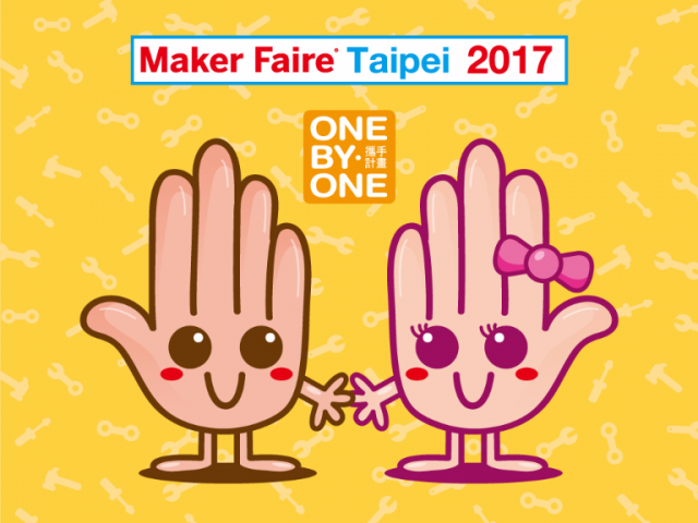 Maker Faire Taipei - One by One 攜手計畫