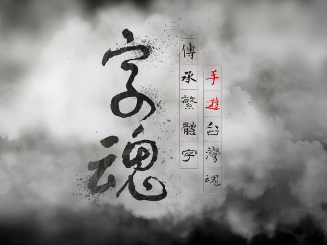 《字魂》傳承繁體字,手遊台灣魂