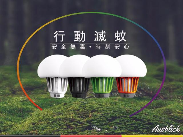 Ausblick 行動照明捕蚊燈-最方便輕巧的滅蚊產品