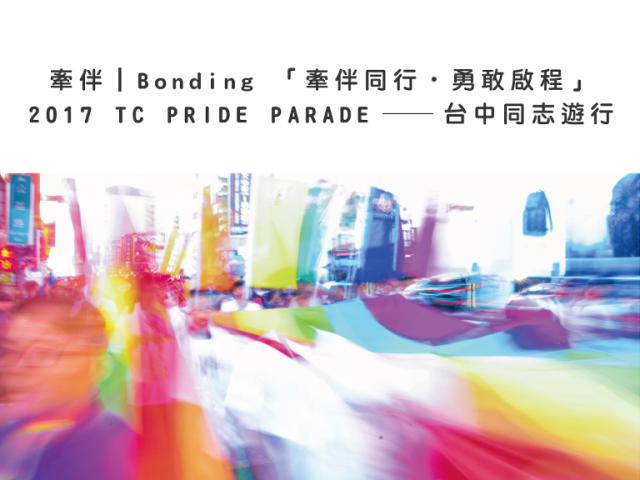 2017台中同志遊行:牽伴|Bonding 「牽伴同行・勇敢啟程」