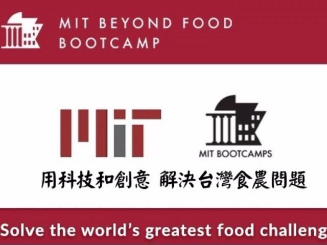 MIT創業極限挑戰營- MIT食農新創在台灣(學費募資挑戰)
