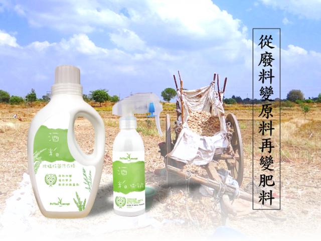 再造農廢物價值|全台第一款【酒粕草本】防螨洗衣精