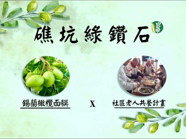 礁坑綠鑽石|錫蘭橄欖面膜x社區老人供餐計畫