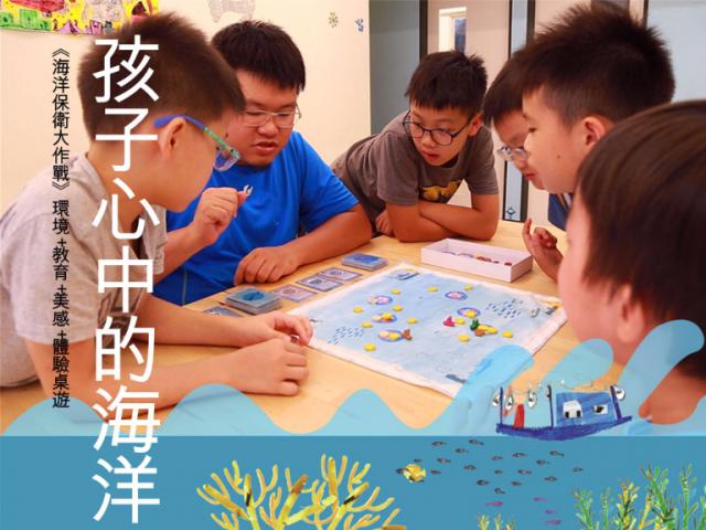 <<海洋保衛大作戰>>桌遊與環境教育分享計畫