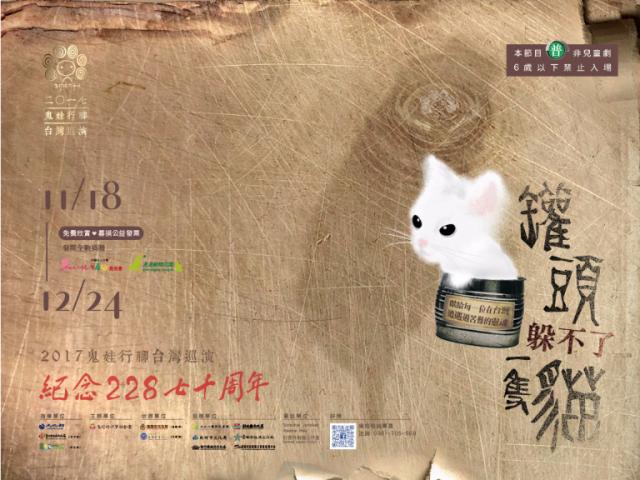 2017鬼娃行腳台灣巡演|紀念228七十週年公益舞台劇《罐頭躲不了一隻貓》