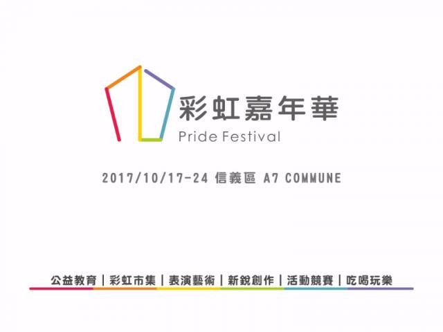 2017 彩虹嘉年華 x 同志文化平台  募資計畫