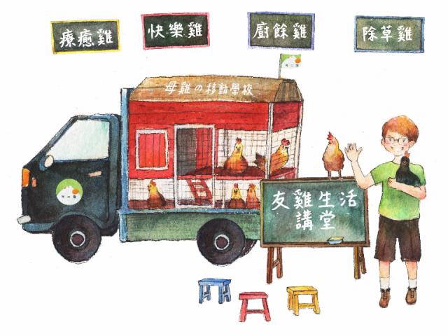 母雞 の 移動學校|食二糧友雞生活環島推廣計畫