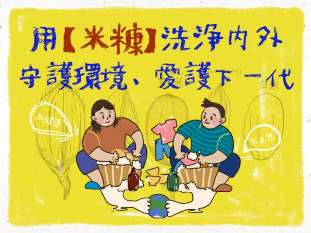 用『米糠』洗淨內外,守護環境、愛護下一代