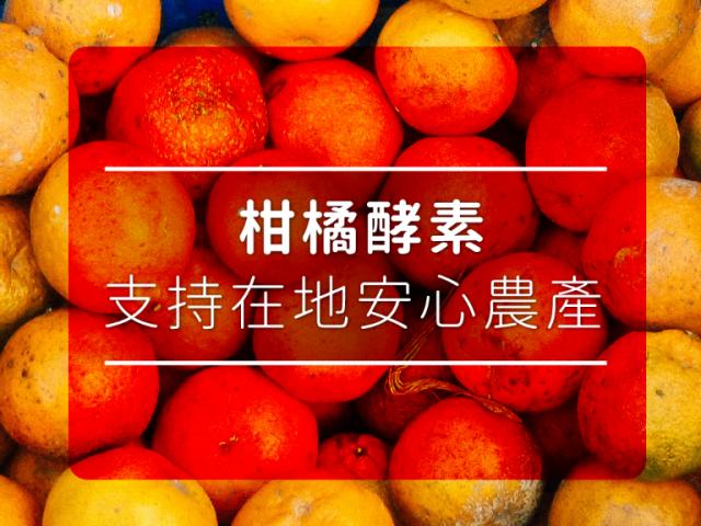 柑橘酵素 | 支持在地安心農產,果園轉型