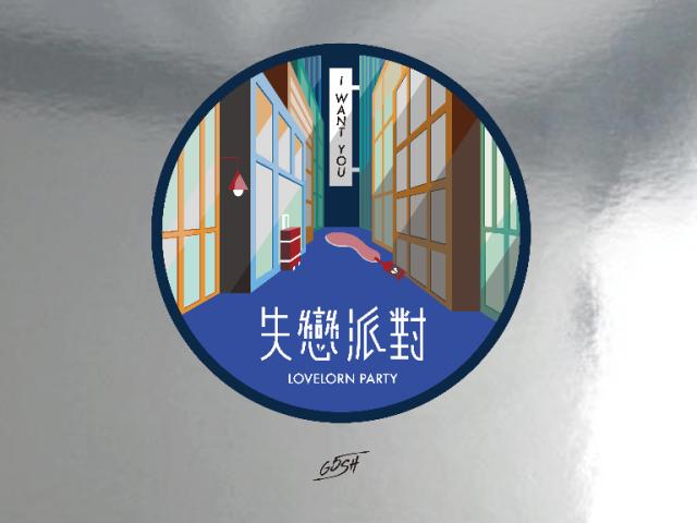 EDM x 中文 x 失戀情歌 - G5SH 首張專輯 { 失戀派對 }