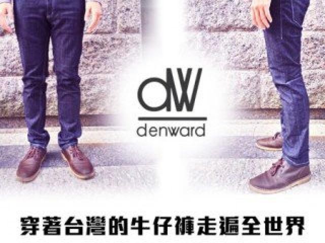 【新尺碼增加】denward ─ 極致舒適的台灣製牛仔褲