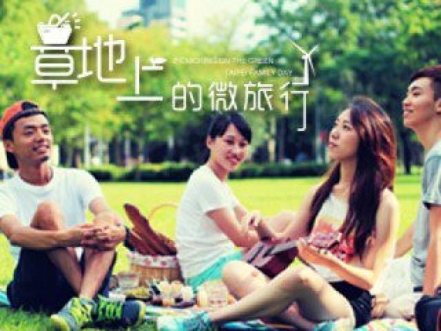 草地上的微旅行-台北親子野餐會
