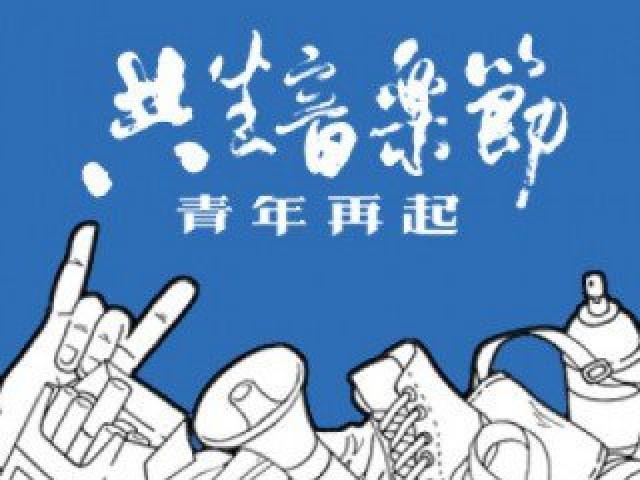 228共生音樂節—青年再起