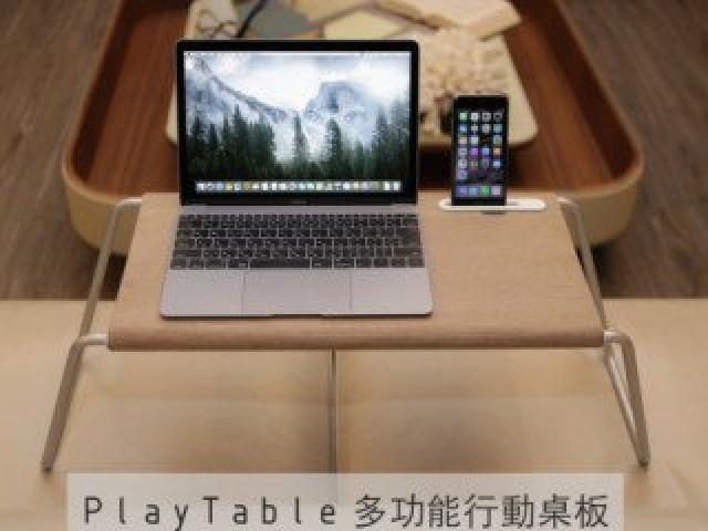 PlayTable - 木質多功能行動桌板|完美匹配你的行動裝置