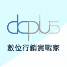 dcplus數位行銷實戰家