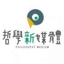 哲學新媒體