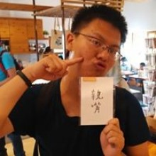 Chen Yen Chang